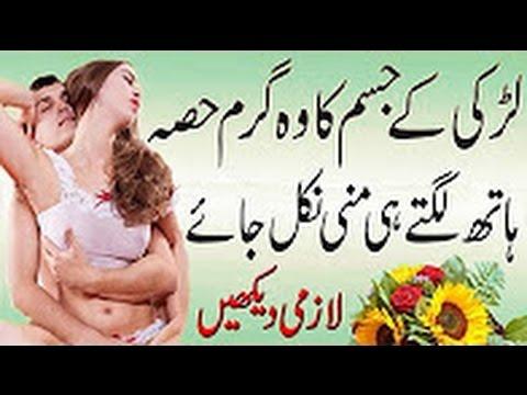 Larki Ka Garam Hissa Chotay Hi Sex K Liye Aurat Garam Aur Taraap Jaye thumbnail