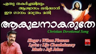 Aakulanakaruthe # Christian Devotional Songs Malayalam 2018 # Hits Of Wilson Piravom