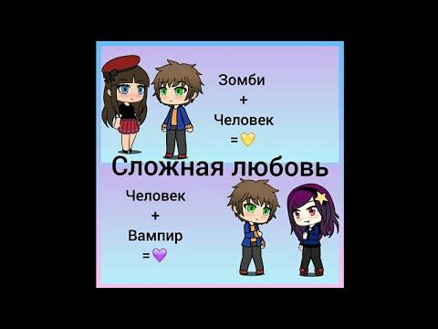 Сложная любовь 3 серия
