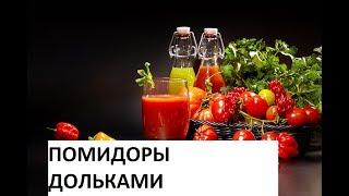 Помидоры Дольками В Томатном Соке. Вкусно И Полезно.