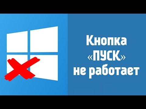 Что делать когда кнопка Пуск не работает в Windows 10. Не открывается меню пуск. Решено