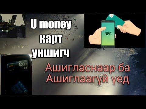 Baixar U Money - Download U Money | DL Músicas