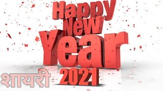 Happy new year shayari 2020 हैप्पी न्यू ईयर शायरी 2020 new year shayari for friends 2020