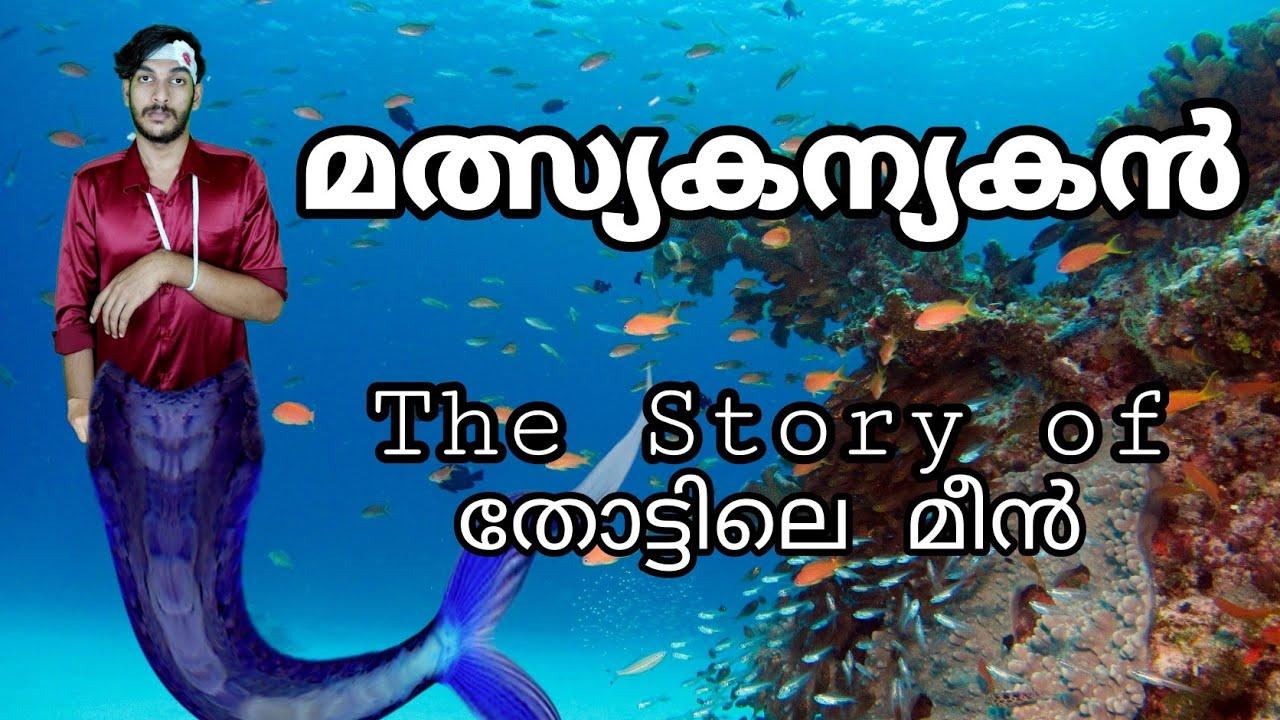 Story of തോട്ടിലെ മീൻ | Mermaiden😂 | Malayalam Vine | Comedy Sketch | Sharath Joy