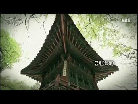 [문화유산 코리아] 조선왕의 비밀 정원, 창덕궁