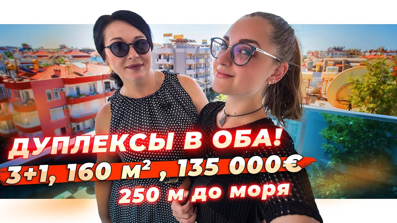 Недвижимость в Турции / Дуплексы в Алании, район Оба / Купить квартиру рядом с морем в Алании