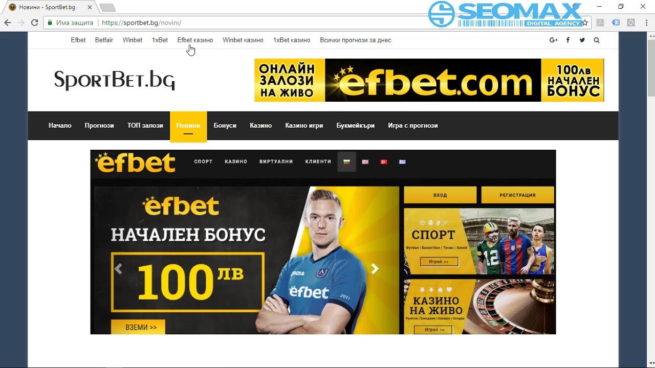 Видео представяне на изработка на бетинг сайт sportbet.bg от Дигитална агенция SEOMAX.BG