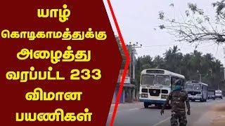 யாழ் கொடிகாமத்துக்கு அழைத்து வரப்பட்ட 233 விமான பயணிகள் | Today Sri Lanka News