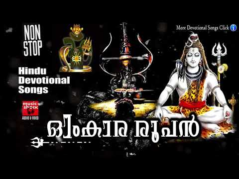 ഓംകാര രൂപൻ #  Malayalam Hindu Devotional Song # Shiva Malayalam Devotional Song  # Shiva Songs