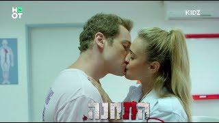 התחנה 2 - סוף סוף נשיקה אמיתית