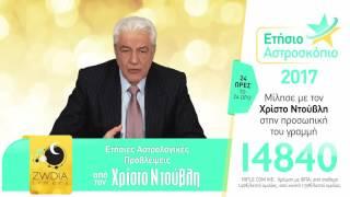 Ετήσιες Αστρολογικές Προβλέψεις για το 2017 από τον Χρίστο Ντούβλη