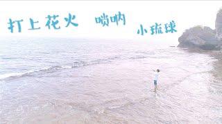 |打上花火 | DAOKO × 米津玄師|嗩吶Suona cover by Shen |琉球之旅|