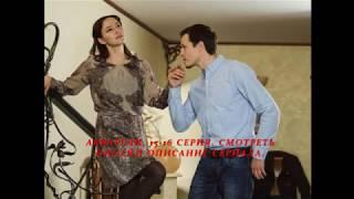 АКВАРЕЛИ 15, 16 СЕРИЯ (Премьера 2018) ОПИСАНИЕ, АНОНС
