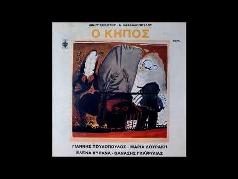 Λίνος Κόκοτος/Άκος Δασκαλόπουλος - Ο Κήπος [1971] (Full Album)