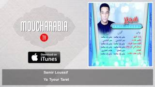 Samir Loussif - Ya Tyour Taret