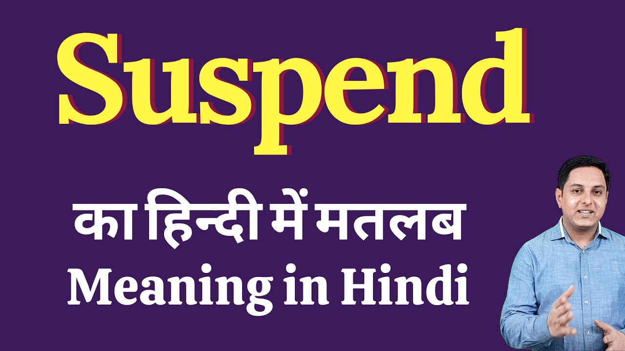 Suspend meaning in Hindi   Suspend का हिंदी में अर्थ   explained Suspend in  Hindi