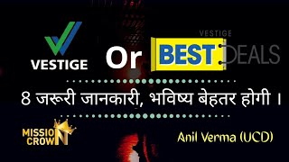#Vestige #Bestdeals समय आ गया । जानिए कुछ जरूरी बातें ।