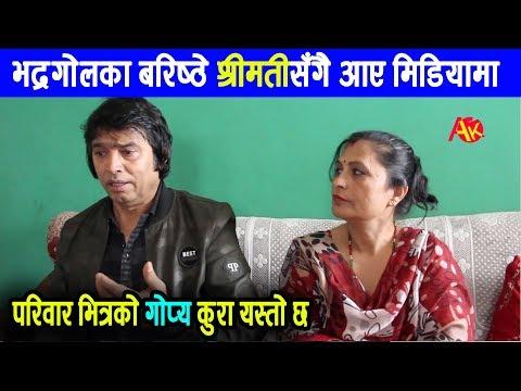 भद्रगोलका बरिष्ठे श्रीमतीसँगै आए मिडियामा, परिवार भित्रको गोप्य कुरा यस्तो || Bhadragol's Baristhhe