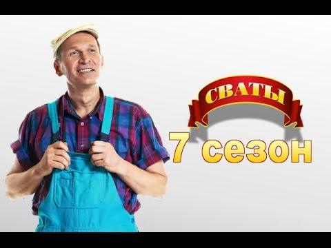 Дата выхода Сваты 7 сезон Когда выйдет сериал и будет ли