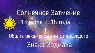 ЗАТМЕНИЕ 13 июля 2018 года. Солнечное Затмение и рекомендации для каждого Знака Зодиака