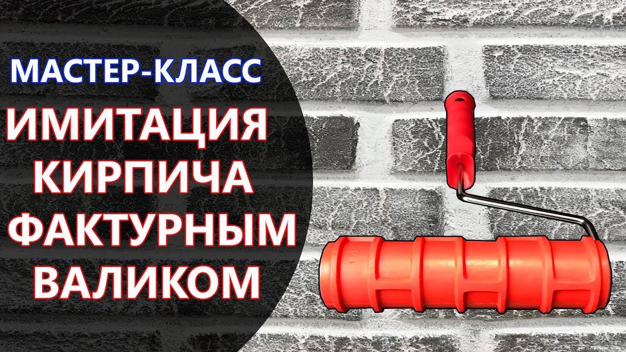 ИМИТАЦИЯ КИРПИЧА ФАКТУРНЫМ ВАЛИКОМ.МАСТЕР-КЛАСС