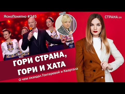 Гори страна, гори и хата. О чем скандал Гонтаревой и Квартала   ЯсноПонятно #345 By Олеся Медведева
