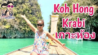 เที่ยวเกาะห้อง จ.กระบี่ Koh Hong Krabi