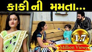 કાકી ની મમતા II KAKI NI MAMTA Gujarati Short Film II Gujarati Natak Family Drama