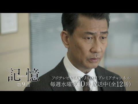 【公式】中井貴一主演ドラマ「記憶」第9話PR