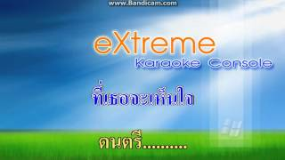 รักเดียว พงษ์สิทธิ์ คำภีร์ extreme karaoke