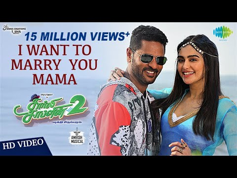 I Want To Marry You Mama | Video | Charlie Chaplin2 | Prabhu Deva, Adah Sharma, Amrish, Yugabharathi