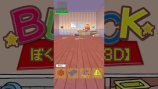 【アプリゲーム図鑑】BLOCK(ブロック) -ぼくの箱庭【3D】-【シュミレーション】