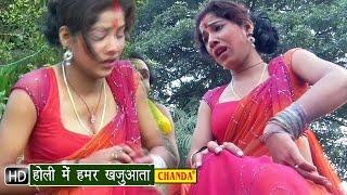 Holi Mein Humar Khajuata     होली में हमर खजुआता    Khushboo Raj    Bhojpuri Hot New Holi Songs
