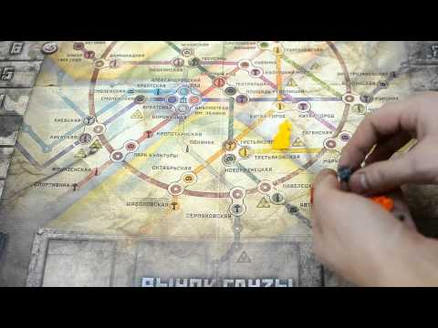 Metro 2033: Board Game - Правила Игры