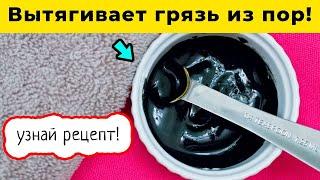 Эффективное очищение пор Черная маска для лица в домашних условиях