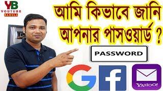 আমি জানি আপনার পাসওয়ার্ড কি ?  Strong & Secure Password Creating Tips In Bangla || YouTube Bangla