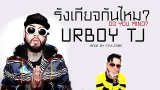 Karaoke รังเกียจกันไหม (Do You Mind ?) - UrboyTJ