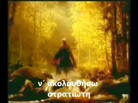 AMENO with greek lyrics
