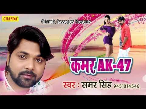 कमर AK 47 || Samar Singh || New Bhojpuri Song 2018 #Chanda Cassettes