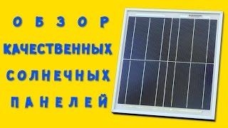 Солнечные панели Sunways обзор. Устройство солнечной батареи. Что внутри у солнечной панели?(, 2016-06-16T11:19:07.000Z)