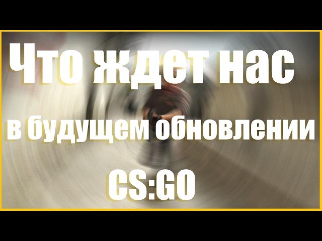 Новый Даст,Новая операция,Новый движок|Что ждет нас в будущем обновлении CS:GO
