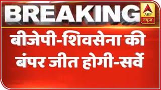 ABP-CVoter Opinion Poll: BJP And Congress React On Haryana, Maharashtra Survey Results | ABP News