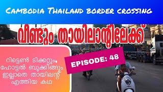 EP 48 // CAMBODIA TO THAILAND BORDER CROSSING