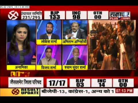 Big Bulletin: Bharatiya Janata Party leads in the Rajasthan election results