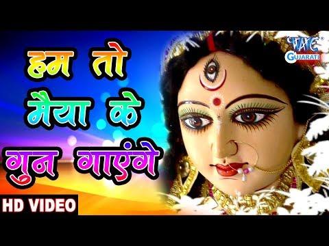 gujarati-garba-2018---હમ-ટુ-મૈયા-કે-ગન-વિલ-ગો---hum-to-maiya-ke-gun-gayenge-|