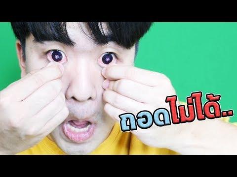 เมื่อหนุ่มเกาหลีใส่บิ๊กอายครั้งแรกในชีวิต! ตาบอด...
