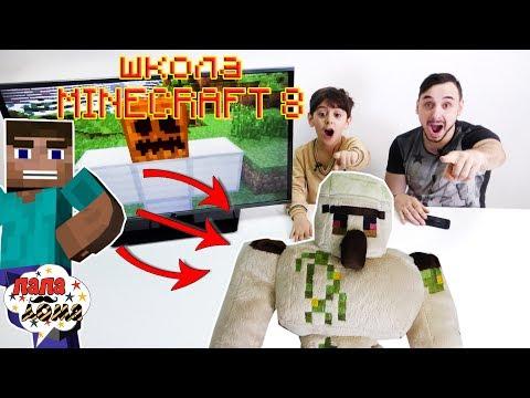 Папа Роб и Ярик в школе #Майнкрафта #Minecraft Создание Голема Часть 8 Видео обзор для детей