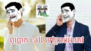 [funny clip], ពូប្លោក call ទៅប្រាប់អាតេវ by The Troll Cambodia