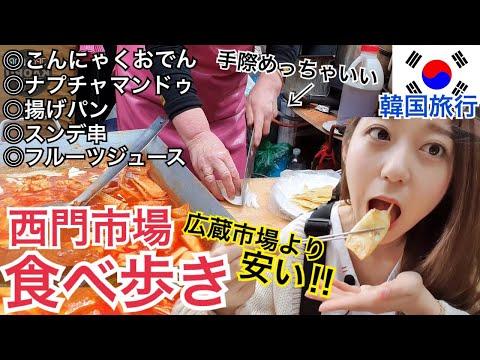 【韓国旅行】観光地なのにローカル感!食べ歩きといえばやっぱり韓国市場!【モッパン】