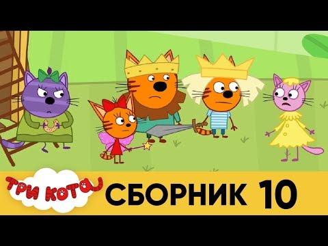 Три кота | Сборник № 10 | Серия 91 - 100
